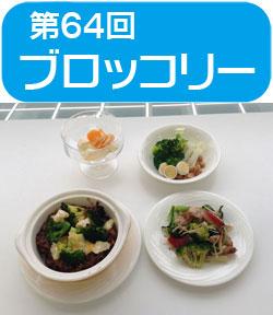 サンプラザ特別企画 ★第64回★ 高橋 本 先生の料理教室を開催しました!ハウス食品協賛