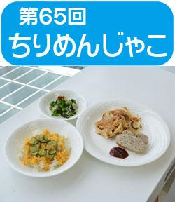 サンプラザ特別企画 ★第65回★ 高橋 本 先生の料理教室を開催しました!エバラ食品協賛