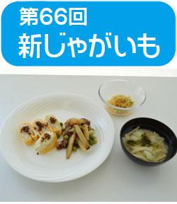 サンプラザ特別企画 ★第66回★ 高橋 本 先生の料理教室を開催しました!味の素協賛
