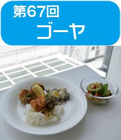サンプラザ特別企画 ★第67回★ 高橋 本 先生の料理教室を開催しました!S&B食品協賛