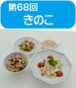 サンプラザ特別企画 ★第68回★ 高橋 本 先生の料理教室を開催しました!伊藤ハム協賛