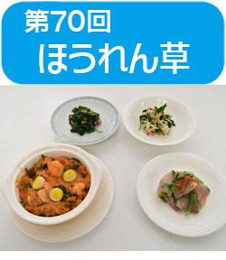 サンプラザ特別企画 ★第70回★ 高橋 本 先生の料理教室を開催しました!ハウス食品協賛